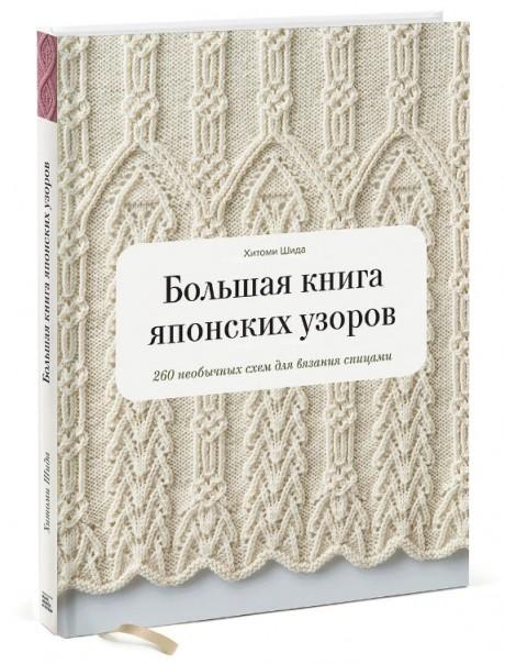 Большая книга по вязанию японских узоров. 260 необычных схем для вязания спицами