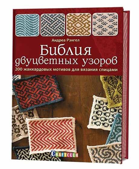 Библия двухцветных узоров. 200 жаккардовых мотивов для вязания спицами