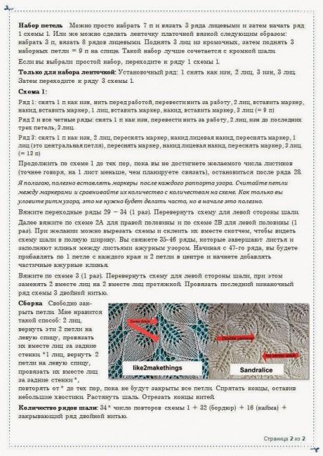 Описание и схема вязания шали Замерзшие листья
