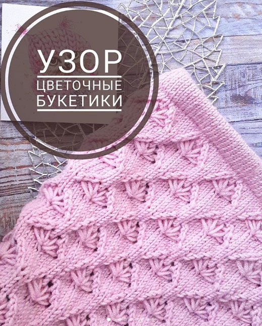 узор к мужскому пуловеру видео вязания