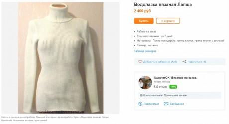 вязаный свитер о с Ярмарки Мастеров