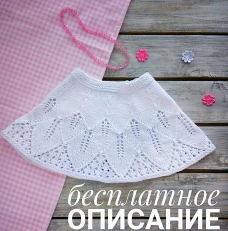 Вязаная юбка для девочки Турмалин
