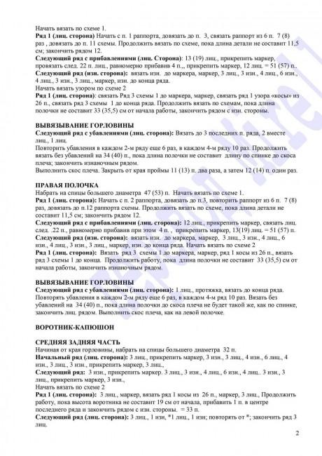 Жилет с воротником-капюшоном, схема и описание