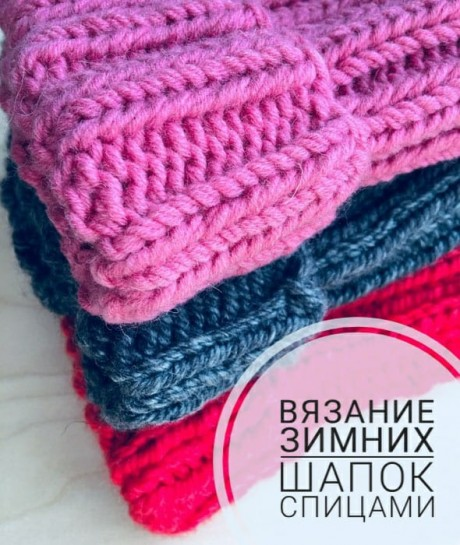 Описания и схемы вязания зимних шапок спицами. Вязание спицами.