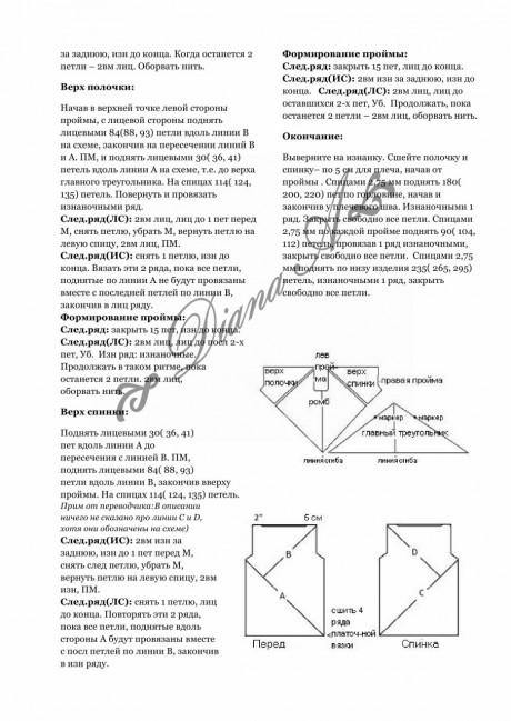 Вязание безрукавки из геометрических узоров