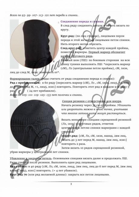 Женская туника/безрукавка, вязание спицами