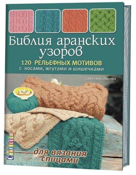 Библия аранских кос. 120 рельефных мотивов с косами, жгутами и шишечками