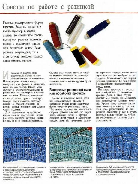 укрепляем резинку при вязании гетр спицами