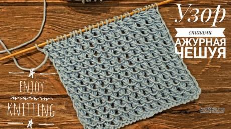 Оригинальный узор спицами Ажурная ЧЕШУЯ вязание и схемы вязания