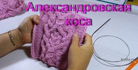 Узор Александровская коса спицами, описание и видео-урок вязание и схемы вязания