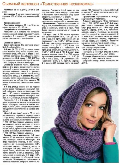 Объемный шарф - капюшон