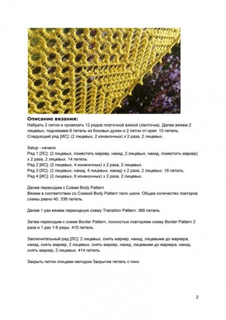 Описание и схемы вязания платка спицами