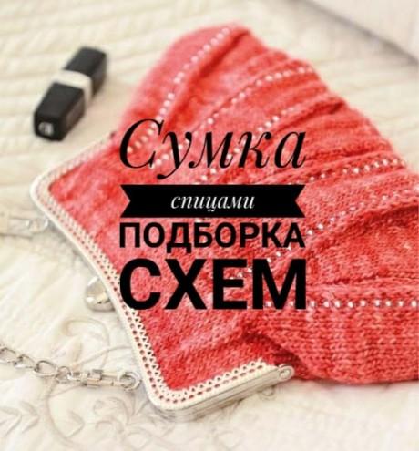 Вязание сумки спицами, подборка схем и описаний. Вязание спицами.