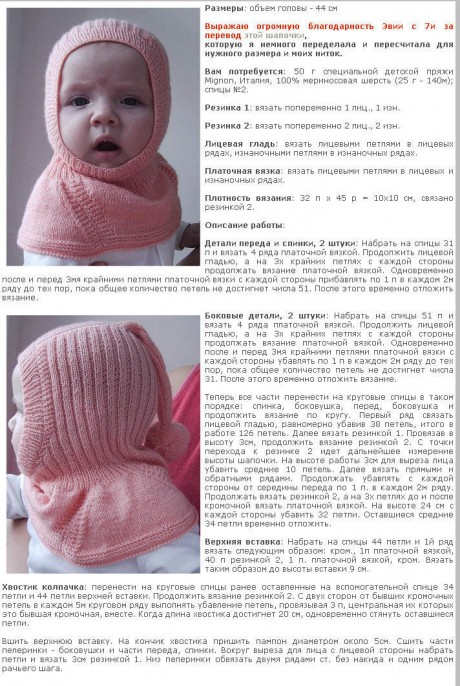 Шапка шлем связана спицами для малыша