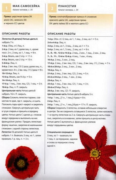 Вязаные спицами цветы мак и пуансетия