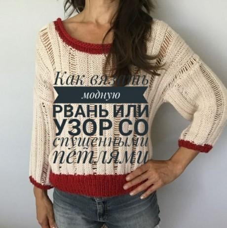 Как связать модную рванину или дырки на одежде спицами