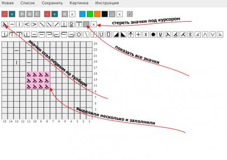 Как поставить значок на схему вязания в редакторе