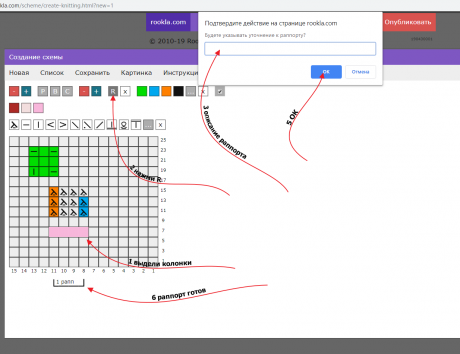 Добавление раппорта на схему в редакторе схем для вязания спицами