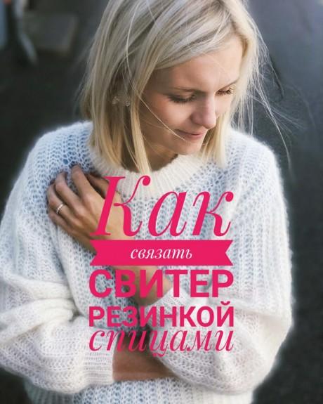 Вяжем спицами модные свитера объемной резинкой