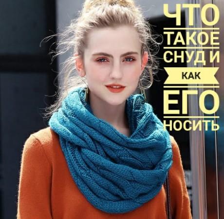 Снуд - это теплый женский аксессуар, как и с чем его носить