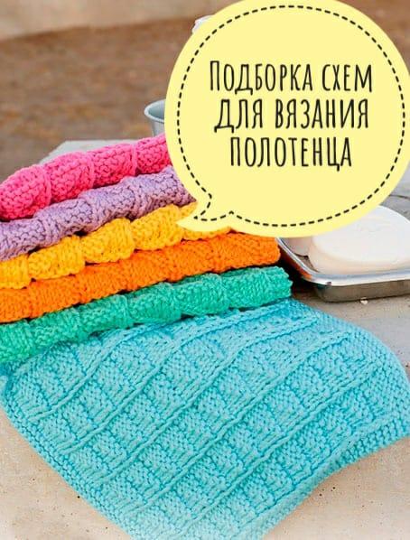 Вяжем красивые полотенца для дома. Вязание спицами.