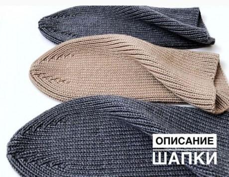 Описание шапки связанной спицами с острой макушкой
