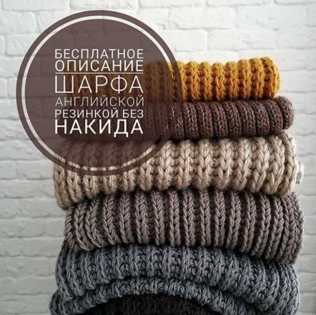 Бесплатное описание шарфа английской резинкой без накида. Вязание спицами.