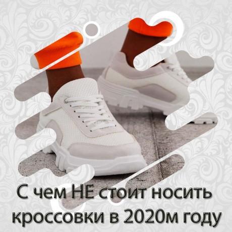 С чем НЕ стоит носить кроссовки в 2020-м году