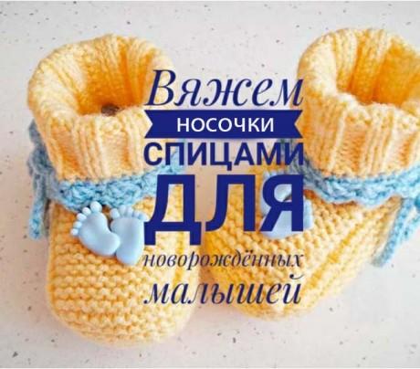 Вязаные носочки для новорожденных, подборка схем и описаний. Вязание спицами.