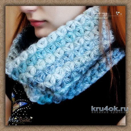 Шарф — снуд Звездочки от  Alise Crochet