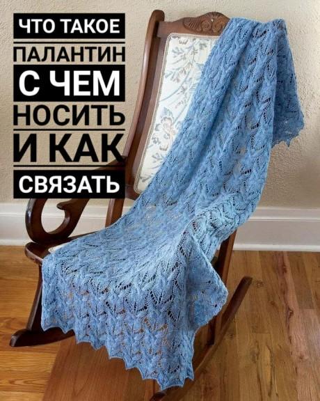 Что такое палантин, как он выглядит, с чем носить и фото примеры. Вязание спицами.