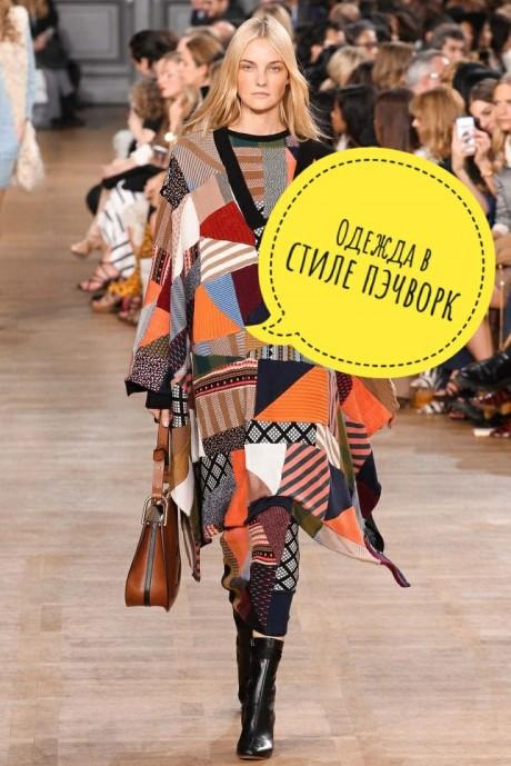 Одежда в стиле пэчворк - модно и современно!