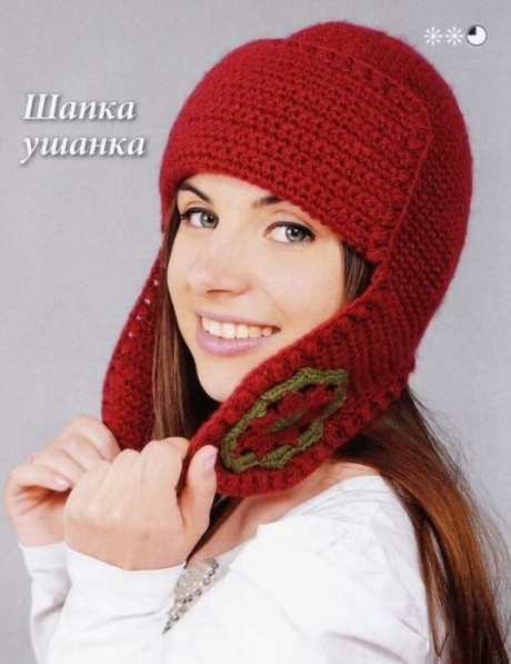 Вязанная крючком женская шапка ушанка