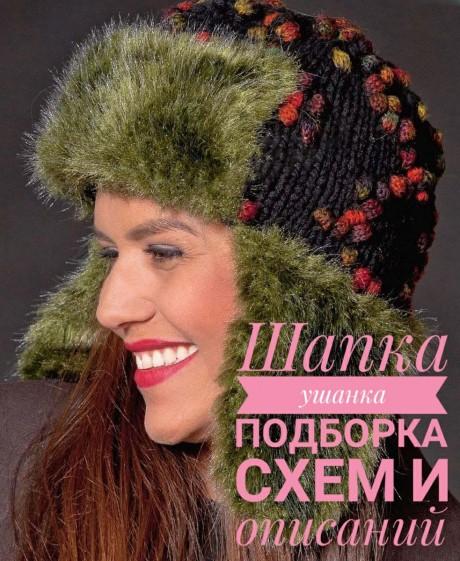 Вязание шапки ушанки, подборка схем и описаний