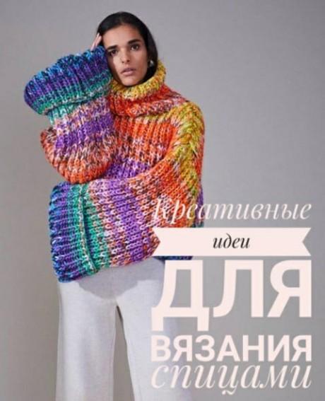 Креативное вязание спицами, яркие модели для женщин. Вязание спицами.