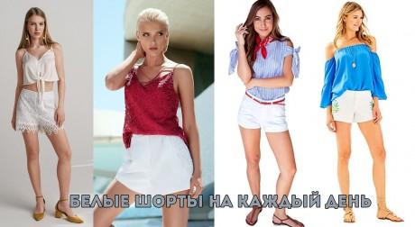 Белые шорты для разных образов