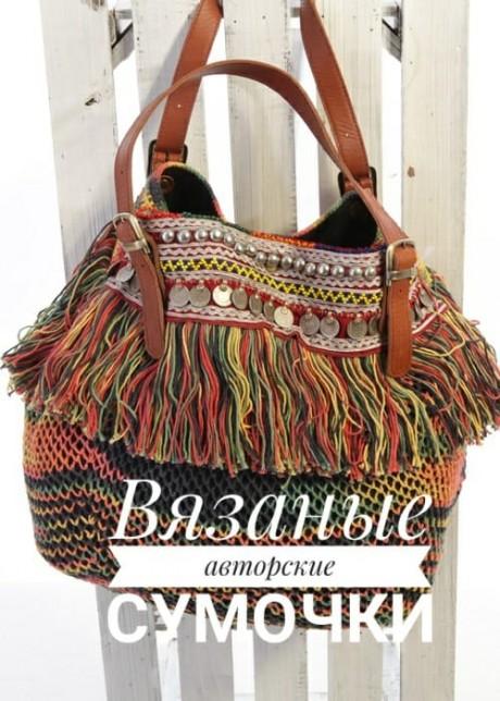 Вязаные авторские сумки - интересные модели. Вязание спицами.