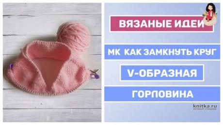 Как замкнуть круг V-образной горловины при вязании реглана сверху вязание и схемы вязания