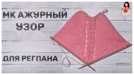 Красивый узор для регланной линии, видео-урок вязание и схемы вязания