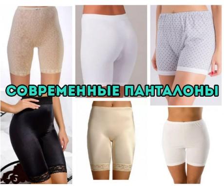 современные панталоны