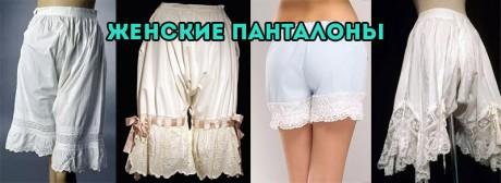 Что такое панталоны? Прошлый век и современность