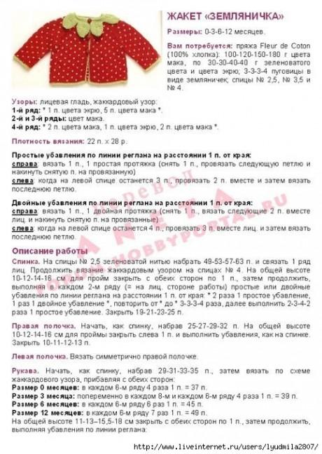 Земляничный комплект спицами для малыша (кофточка, шапочка, комбинезон, пинетки)