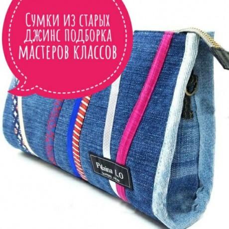 Подборка идей и мастер-классов по пошиву сумок из старых джинсов. Вязание спицами.