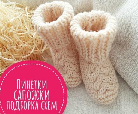 Подборка схем и описаний для вязания спицами пинеток сапожек. Вязание спицами.