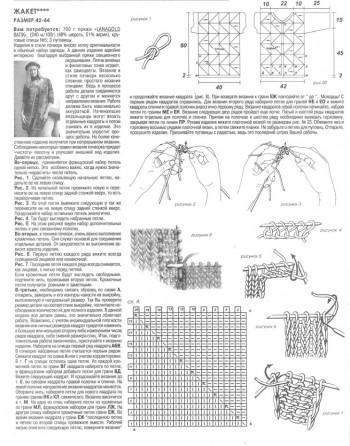 Жакет для женщин в технике пэчворк спицами