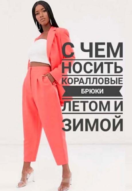 С чем носить в этом сезоне коралловые брюки? Какие цвета в моде?. Вязание спицами.