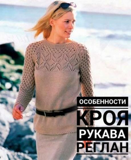Особенности кроя рукава реглан в женской и мужской одежде. Вязание спицами.
