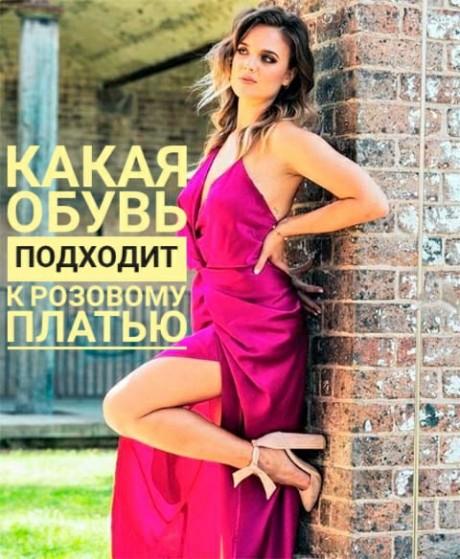 С какими туфлями носить розовое платье. Вязание спицами.