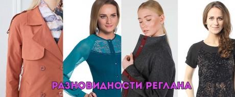 На какой одежде встречается рукав реглан