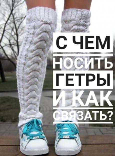 Современные гетры, с чем носить и как связать. Вязание спицами.